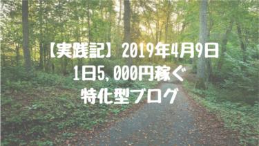 【特化型ブログ実践記】1件5,000円の案件が成約する特化ブログ完成(コンサルメンバー成果)