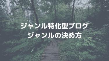 ジャンル特化型ブログ・ジャンルの決め方