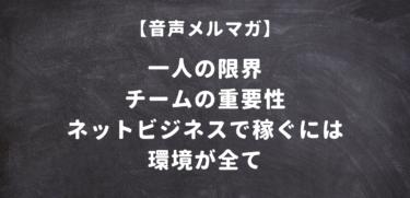 【0601音声メルマガ】チームで日本一の特化ブログ(メディア)を作りませんか?