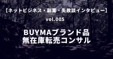 【ネットビジネス・副業・失敗談インタビュー・vol.005】BUYMAブランド品無在庫転売コンサル