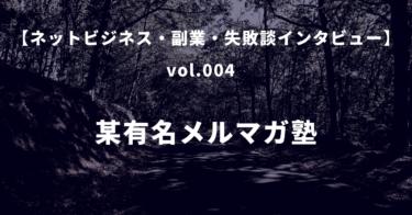 【ネットビジネス・副業・失敗談インタビュー・vol.004】某有名メルマガ塾